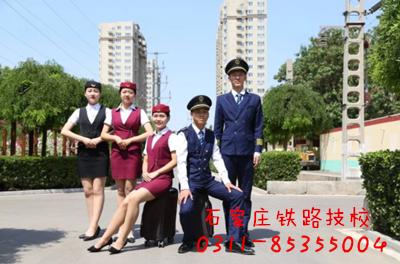 河北航空管理中等专业学校是哪个