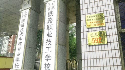 石家庄铁路学校学生能去哪上大专