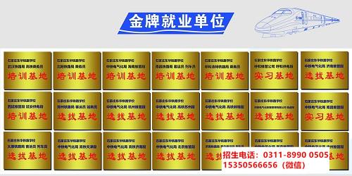 石家庄东华铁路学校毕业证