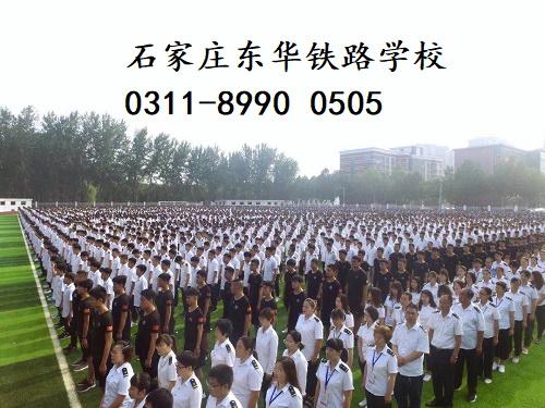 石家庄东华铁路学校管理乱吗?