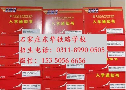 现在报名石家庄东华铁路学校秋季班交费吗?
