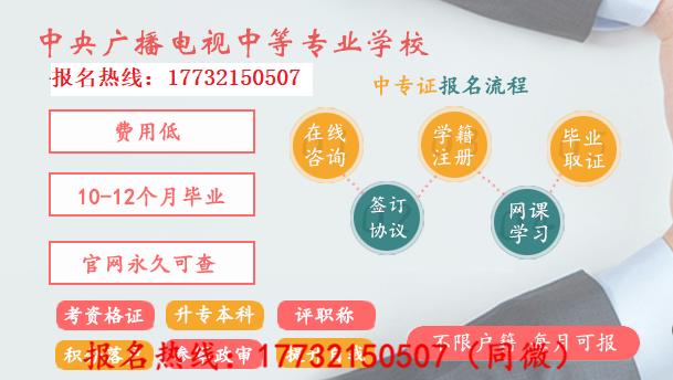 电大成人中专报考条件(年龄/报名要求/学费)