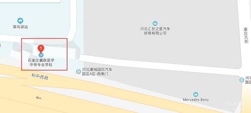 石家庄冀联医学中等专业学校位置在哪?