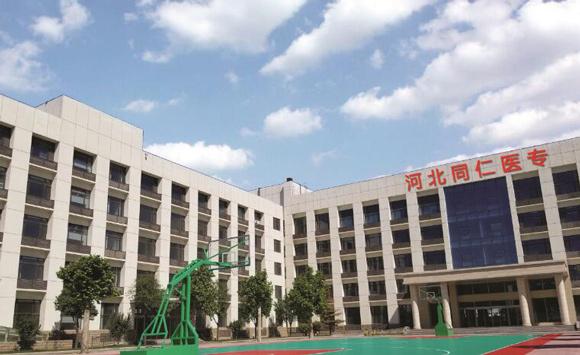河北同仁医学院2021年报名条件