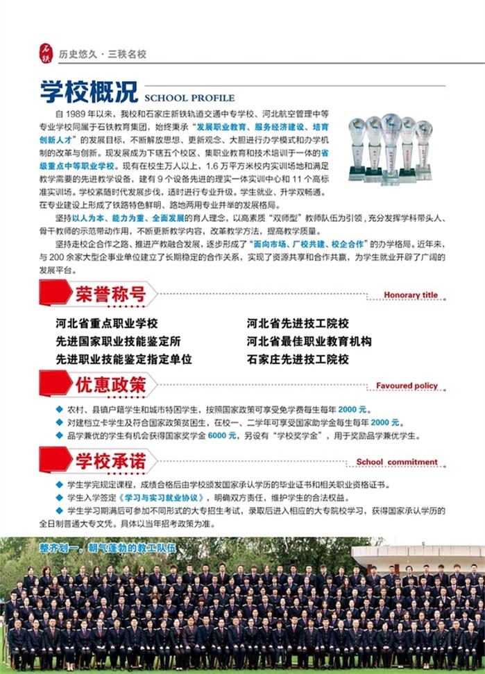 石家庄铁路职业技工学校招生简章