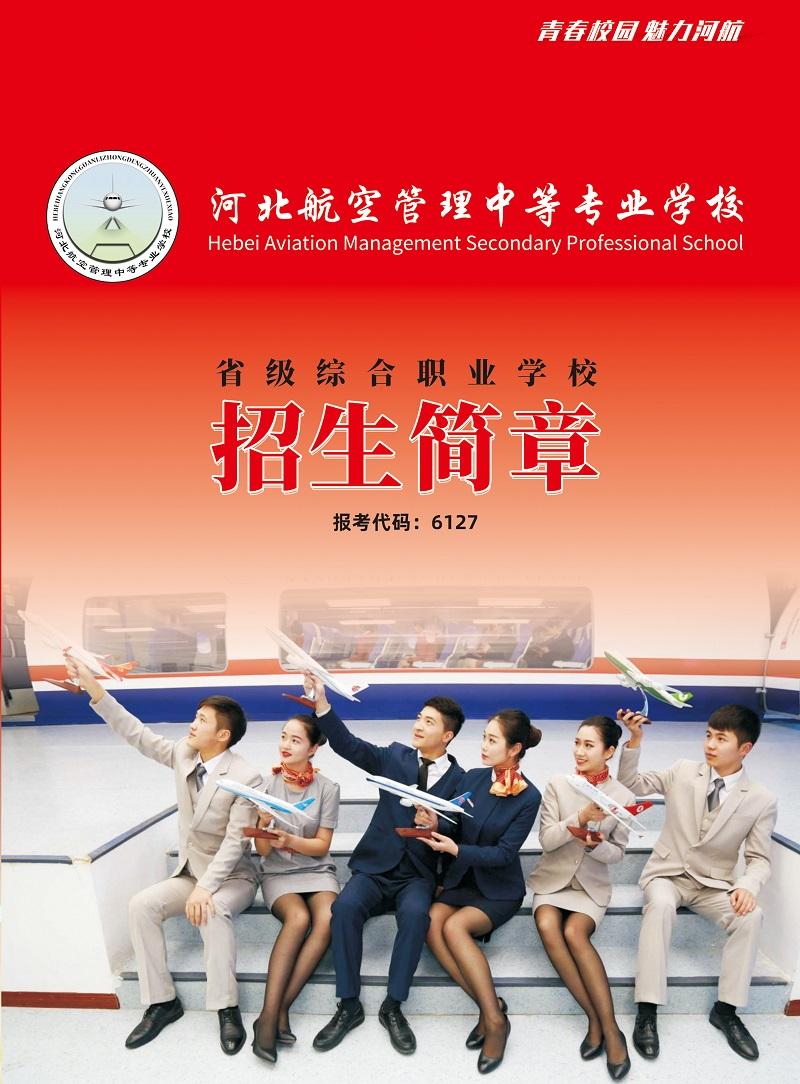 河北航空管理中等专业学校2021年招生简章(图)