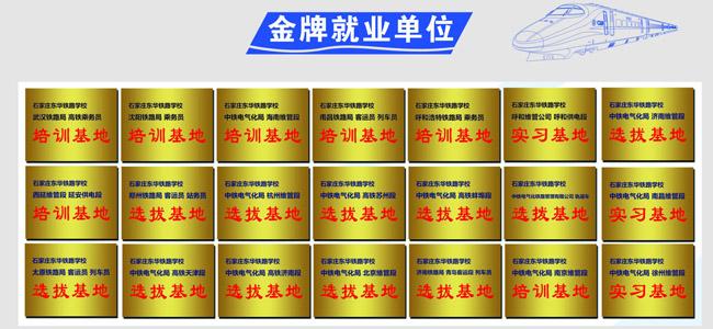 石家庄东华铁路学校第三年能升学吗?