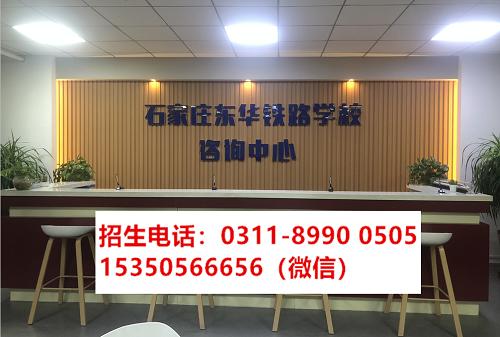 石家庄东华铁路学校2021年秋招报名时间