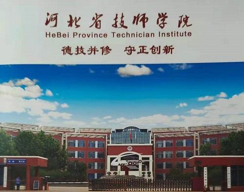 河北省技师学院有哪些招生专业