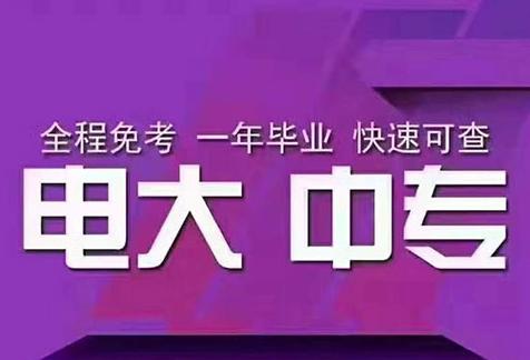 2021年中央广播电视中等专业学校学费